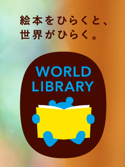 WORLDLIBRARYのご紹介