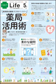 薬局の健康情報誌Life 5月号