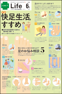薬局の健康情報誌Life 6月号